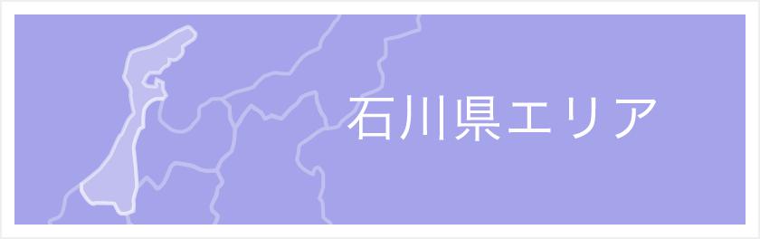 石川県エリア画像