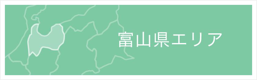 富山県エリア画像